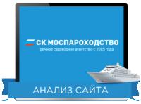 Юзабилити сайта: СК Моспароходство Направление: Судоходное агентство