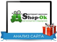 Юзабилити сайта: Shop-ok Направление: Подарки