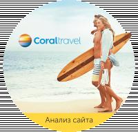 Анализ сайта: Coral Travel Направление: Туроператор