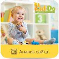 Юзабилити сайта: Kid-do Направление: Интернет-магазин детских товаров