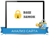 Юзабилити сайта: Ваш замок Направление: Дверные замки