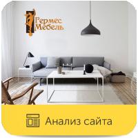 Юзабилити сайта: Гермес Направление: Мебель