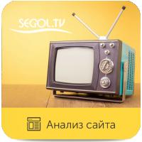 Юзабилити сайта: Segol.tv Направление: IP TV