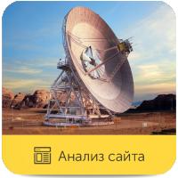 Анализ сайта: Sensat Направление: Спутниковый интернет