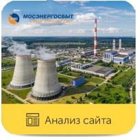 Юзабилити сайта: МосЭнергоСбыт Направлеине: Энергосбытовая компания