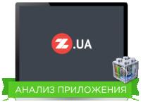 Анализ приложения Z.UA