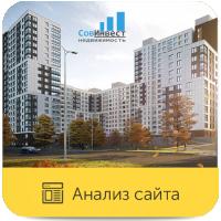 Юзабилити сайта: СовИнвест Направление: Недвижимость