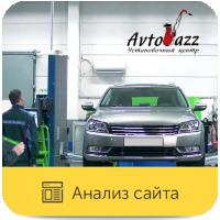 Юзабилити сайта: AvtoJazz Направление: Установка сигнализации