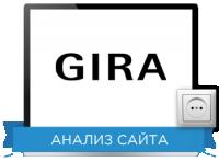 Юзабилити сайта: Gira Направление: Электрика