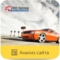 Юзабилити сайта: Odo-service Направление: Корректировка спидометров