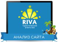 Юзабилити сайта: Riva Направление: Туристическое агентство
