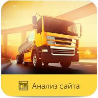 Юзабилити сайта: General Cargo Направление: Транспортная компания