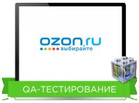 QA (тестирование) сайта Ozon