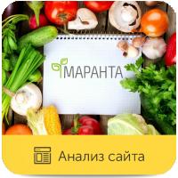 Юзабилити сайта: Маранта   Направление: Овощи и фрукты оптом