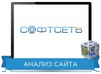 Юзабилити сайта: Софтсеть Направление: Инженерный софт