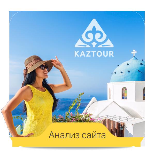 Анализ сайта: Kaztour Направление: Турагентство