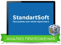 Анализ приложений Standart soft