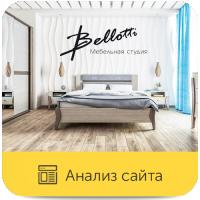 Юзабилити сайта: Bellotti Направление: Мебельная студия