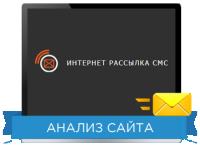 Юзабилити сайта: Центра СМС Направление: Рассылка смс
