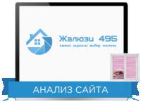 Юзабилити сайта: Жалюзи 495 Направление: Жалюзи на заказ