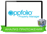 Анализ приложения Appfolio