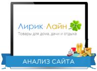 Юзабилити сайта: Lyric-laine Направление: Товары для дачи, дома и отдыха