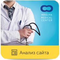 Юзабилити сайта: Herzliya Medical Center Направление: Медицинский Центр