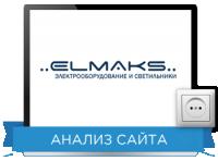 Юзабилити сайта: Elmaks Направление: Магазин электрики