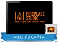 Юзабилити сайта: Fireplace studio Направление: Мастерская каминов