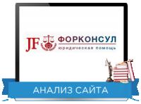 Юзабилити сайта: Форконсул  Направление: Юридические услуги