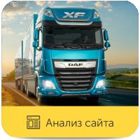 Юзабилити сайта: ART Logistics Направление: Логистика по всему миру