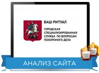 Юзабилити сайта: Ваш Ритуал Направление: Городская служба по вопросам похоронного дела