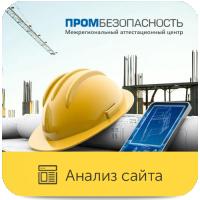 Юзабилити сайта: ПромБезопасность    Направление: Аттестационный центр