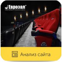 Юзабилити сайта: ЕвроЗал Направление: Театральные кресла