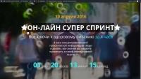 Лендинг мероприятия СУПЕР СПРИНТ
