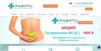 АльфаМед Новосибирск