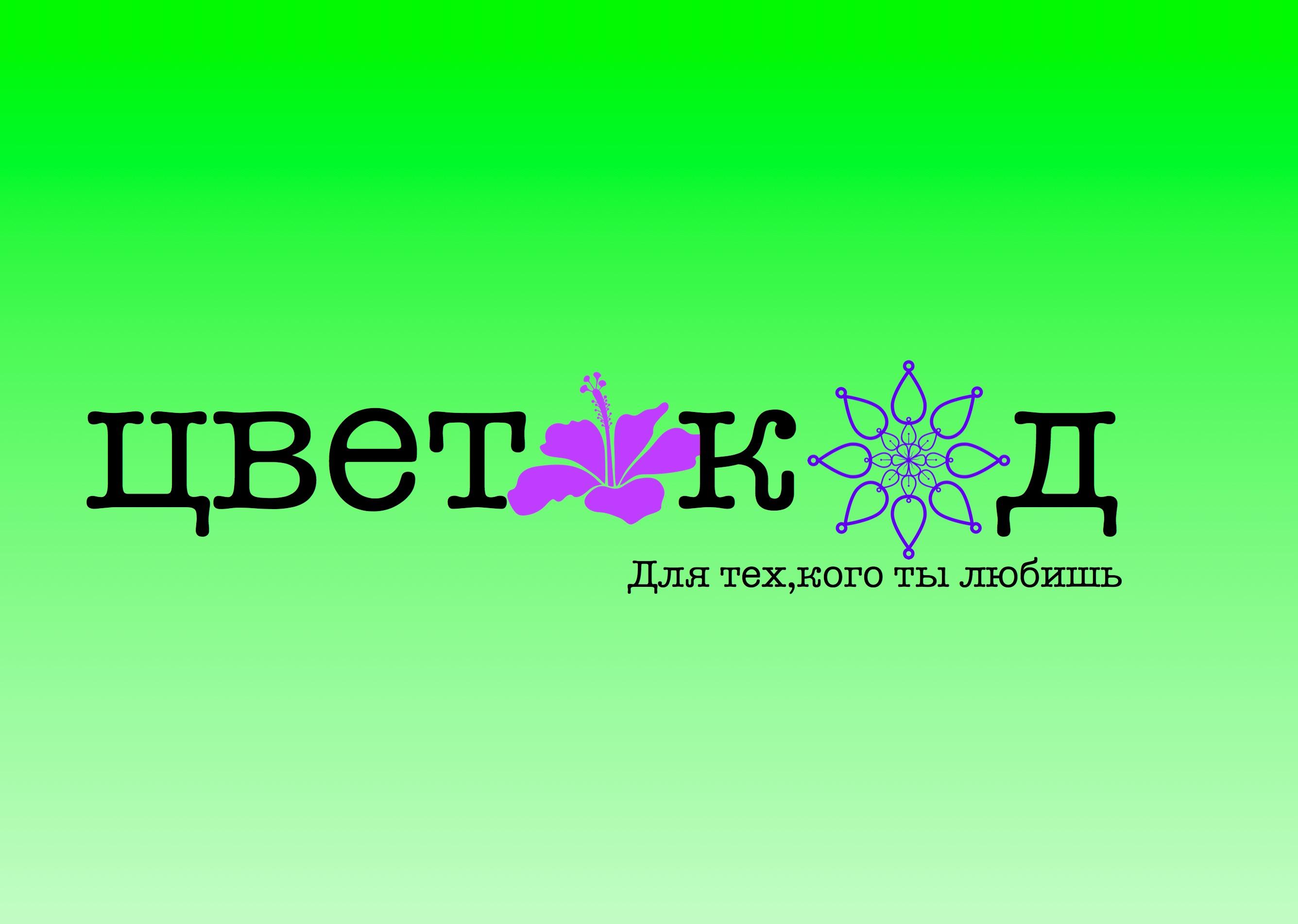Логотип для ЦВЕТОКОД  фото f_4415d05431ae87d8.jpg