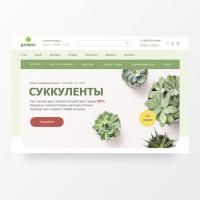Редизайн интернет-магазина Дарвин