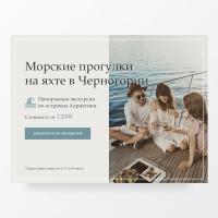 Рекламный баннер/ Морские прогулки