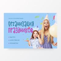 Рекламный баннер | Организация праздников