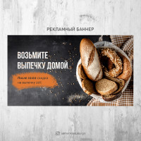 Рекламный баннер | Продажа выпечки