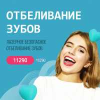 Рекламный баннер | Стоматология