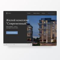 Дизайн главного экрана для строительной компании