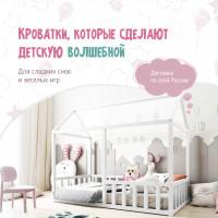 Рекламный баннер | Продажа детских кроваток