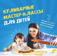 Рекламный баннер | Детские кулинарные мастер-классы