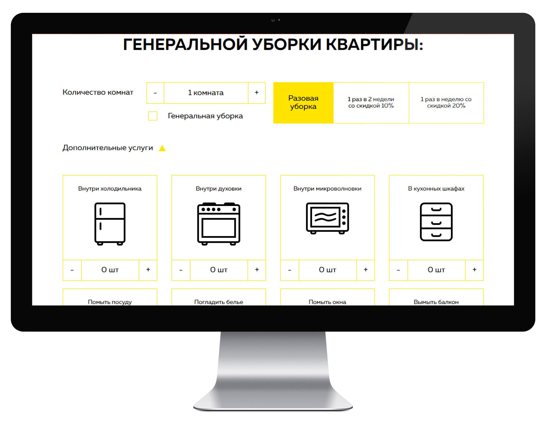 Генеральная уборка по Москве (с калькулятором)