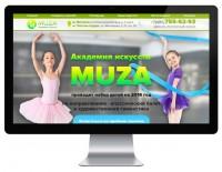 Академия искусств MUZA