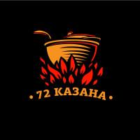 72 КАЗАНА