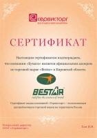 сертификат bestar