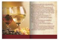 разворот каталога вин